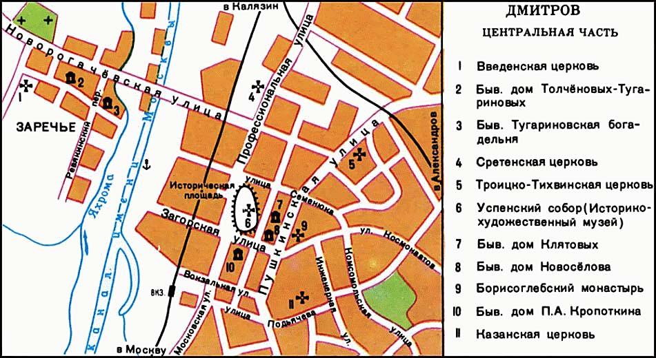 Карта Дмитрова,Центр..